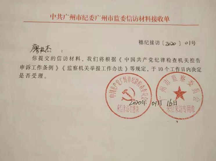 广东增城廖松杰上访举报书