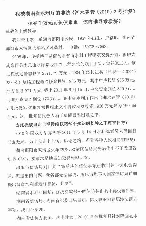 朱用求被湖南省水利厅非法掠夺千万元