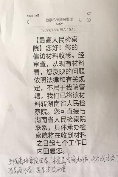 控告湖南涟源法院徇私枉法以权压法遮掩违法