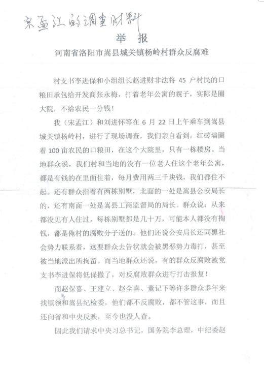 河南嵩县赵保喜反映政府乱占耕地老百姓维权难